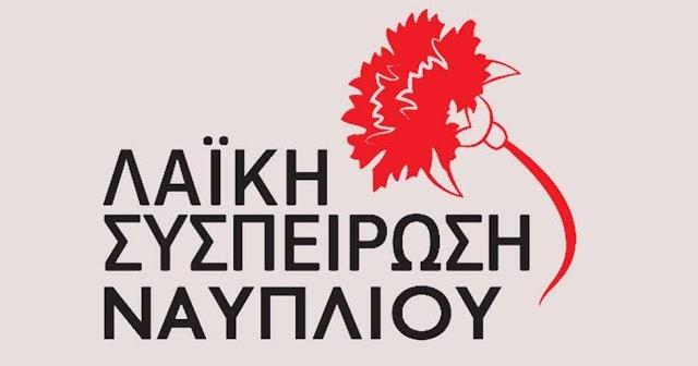 Λαϊκή Συσπείρωση Ναυπλίου: Η δια περιφοράς συνεδρίαση του Δημοτικού Συμβουλίου είναι απαράδεκτη