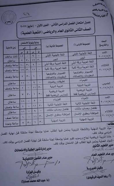 جدول امتحانات الصف الثانى الثانوى علمى محافظة المنوفية الترم الثانى 2017