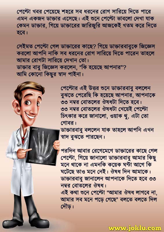 New doctor in the town Bengali funny story
