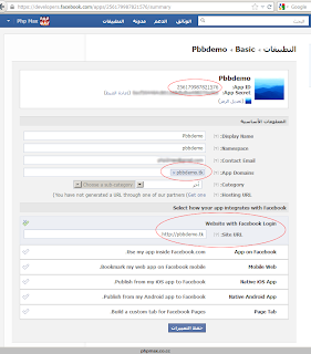 facebook_app_create_3