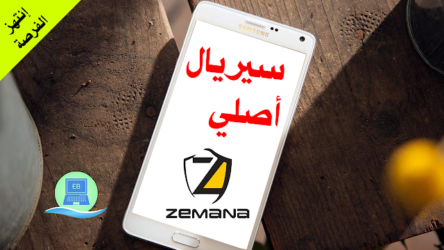 أحصل على سيريال أصلي وقانوني لتطبيق Zemana Antivirus للحماية من التجسس والفيروسات مجاناً