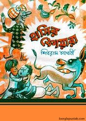 হাসির ফোয়ারা- শিবরাম চক্রবর্তী