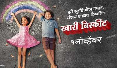 Khari Biscuit Marathi Movie Download Free HD 480p 2019