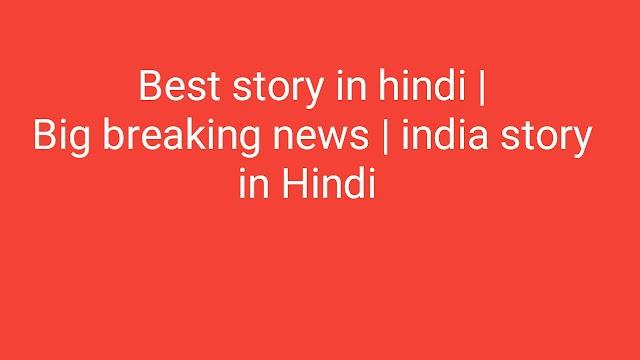 Big breaking news   india story  in Hindi