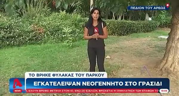 Γυναίκα με μαντήλα εγκατέλειψε νεογέννητο στο κέντρο της Αθήνας!