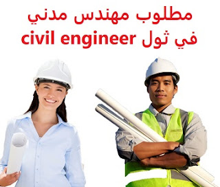 وظائف السعودية مطلوب مهندس مدني في ثول civil engineer