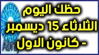 حظك اليوم الثلاثاء 15 ديسمبر- كانون الاول 2020