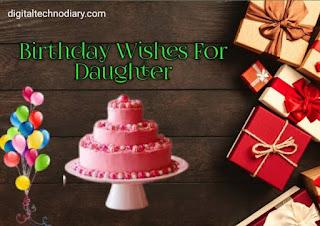 मुलीला वाढदिवसाच्या शुभेच्छा-Daughter Birthday Wishes in Marathi