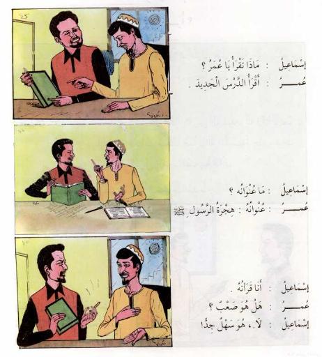 Hiwar tentang buku bacaan