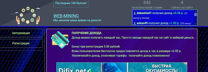 Мошеннический сайт web-mining.xyz – Отзывы, развод, платит или лохотрон? Информация