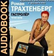 Гастролер - Роман Трахтенберг