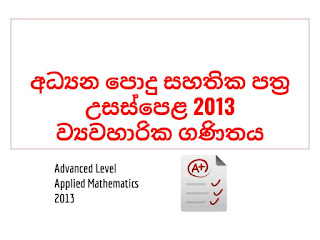 Advanced Level 2013 Applied Maths Past Paper