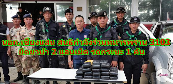นอภ.เชียงแสน สนธิกำลังร่วมทหารพราน 3103 ยึดยาบ้า 2 แสนเม็ด