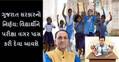 Gujarat Government's decision: Students will be passed without exams - know details