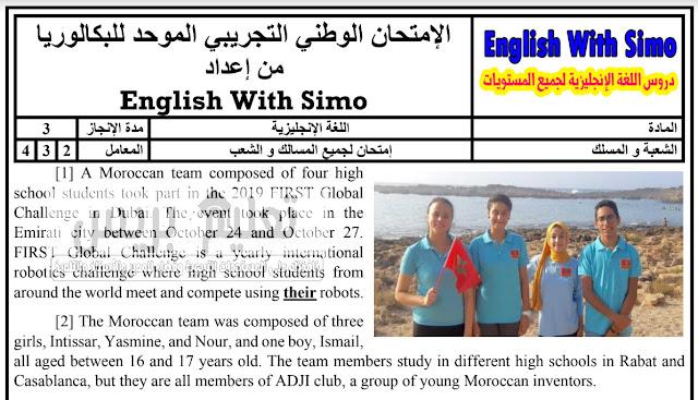 الإمتحان الوطني التجريبي مادة اللغة الإنجليزية