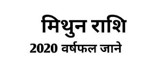 Mithun rashifal 2020,mithun rashifal 2020 in hindi,gemini horoscope 2020,मिथुन राशिफल 2020, मिथुन राशि का भविष्य 2020, 2020 ka mithun rashifal,2020 का मिथुन राशिफल, ज्योतिष 2020, astrology 2020, rashifal 2020,राशिफल 2020, predictions photos,latest predictions photographs,predictions images,latest predictions photosmithun rashi 2020 in marathi,mithun rashi 2020 monthly,mithun rashi 2020 in gujarati,mithun rashi bhavishya 2020 in marathi,mithun rashi 2020 telugu,mithun rashi 2021,mithun rashi 2020 january,mithun rashi 2020 rashifal