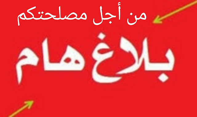 عاجل...الحكومة ستعلن مساء اليوم عن تمديد حالة الطوارئ الصحية بالمغرب