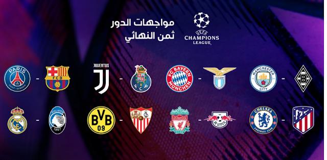 نتائج قرعة ثمن نهائي دوري أبطال أوروبا 2020/2021