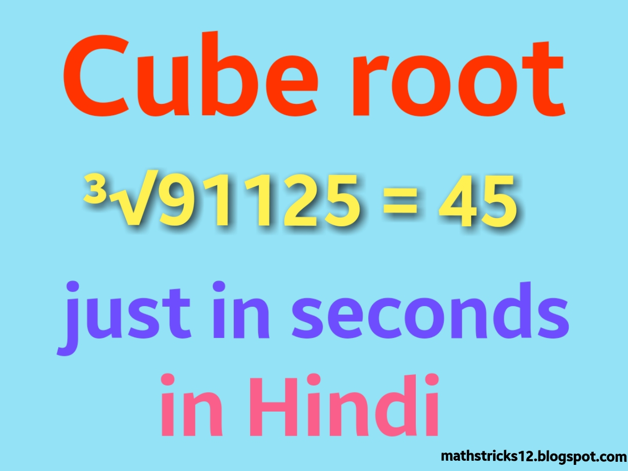 Cube Root Just In Seconds