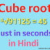 Cube root just in seconds in Hindi