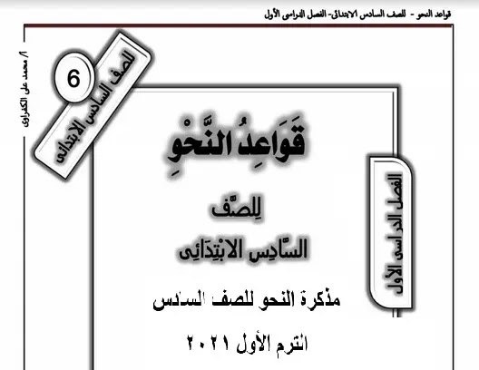 مذكرة النحو للصف السادس الترم الأول 2021 - موقع مدرستى
