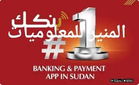 تحميل تطبيق بنكك