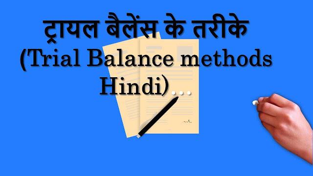 ट्रायल बैलेंस के तरीके (Trial Balance methods Hindi) Image