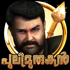 Mohanlal Pulimurugan Android 3D Game Released ! Download Now