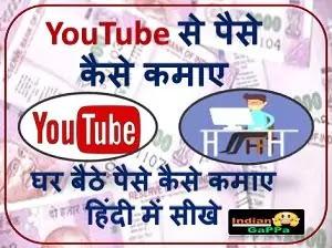 youtube-se-paise-kaise-kamaye,online-paise-kaise-kamaye