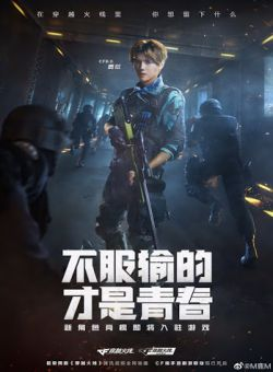 Đột Kích - Crossfire (2020)