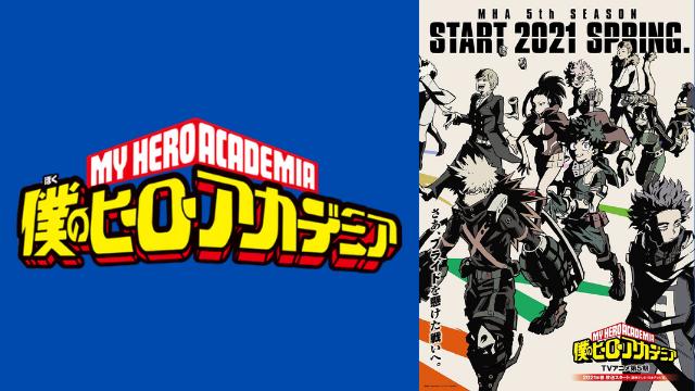Boku no Hero Academia Temporada 5 - Capítulo 1