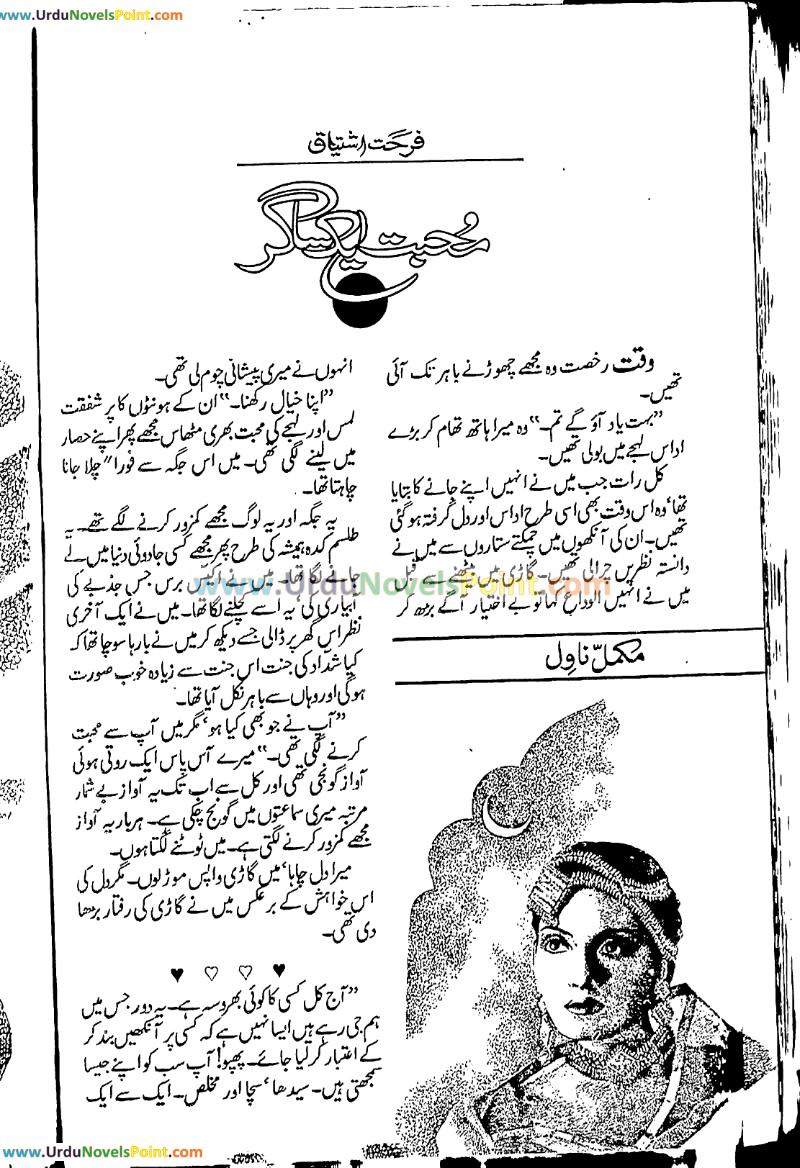 Mohabbat aik sagar by Farhat Ishtiaq