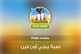 لعبة ببجي موبايل اون لاين Play pubg online 2021
