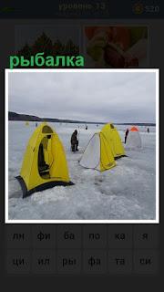 зимняя рыбалка в палатках на льду и снегу