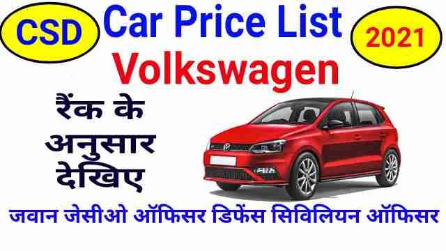 CSD Car Price List 2021 Volkswagen Delhi and Jammu