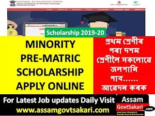 Minority Scholarship 2019 Assam