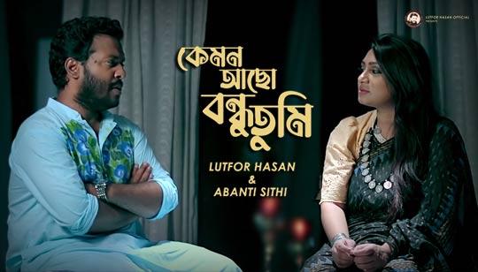 Kemon Acho Bondhu Tumi Lyrics (কেমন আছো বন্ধু তুমি) Abanti Sithi | Lutfor Hasan - Bengali Lyrics