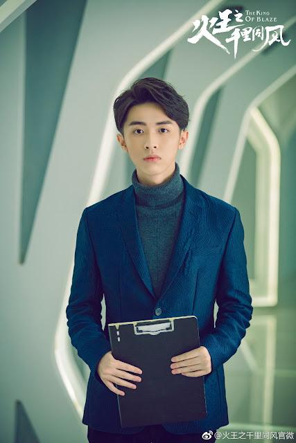 The King of Blaze modern day Zhang Yi Jie