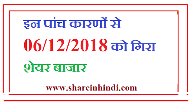 5 Reason 06/12/2018 ko Indian share Bazar girne ke