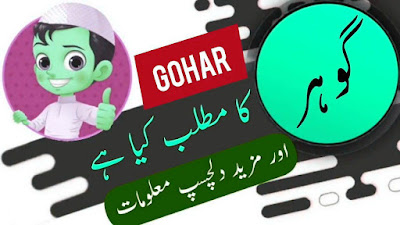 Gohar name meaning in urdu and Lucky Number Stone