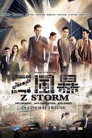 Biệt Đội Chống Tham Nhũng 1 - Z Storm (2018)