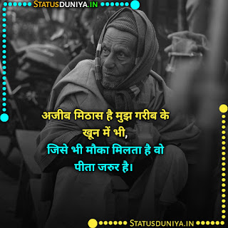 Garibi Shayari In Hindi 2021, अजीब मिठास है मुझ गरीब के खून में भी, जिसे भी मौका मिलता है वो पीता जरुर है।