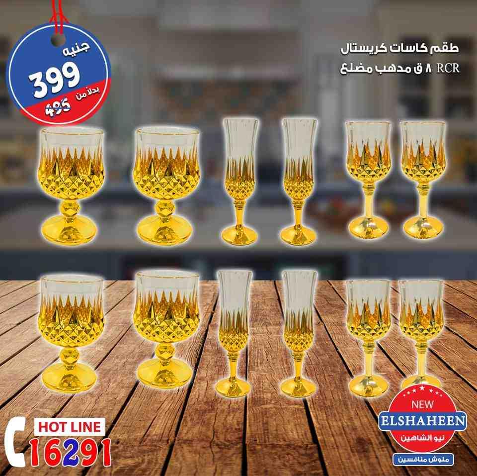 عروض سنتر شاهين الثلاثاء 4 سبتمبر 2018 مهرجان الزجاج