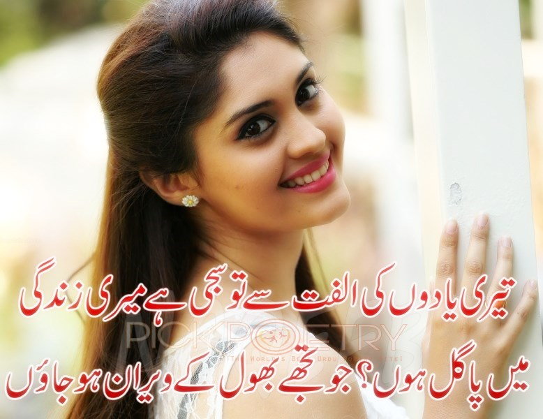 Zindagi Poetry About Life in Urdu | Best Urdu Poetry Pics ...