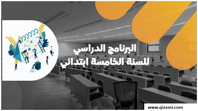 البرنامج الدراسي لمادة اللغة العربية للمستوى الخامس ابتدائي وفق المنهاج المنقح 2020-2021
