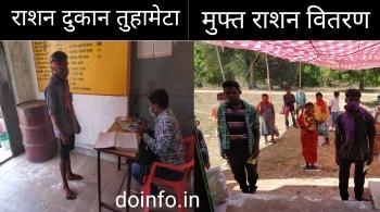 Free ration distribution in tuhameta, grampanchayat tuhameta,ration dukan,mainpur free ration distribution,