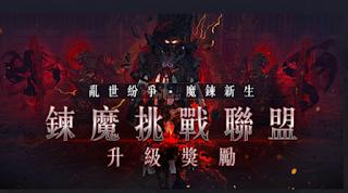 【遊戲】POE流亡黯道 鍊魔聯盟,升級獎勵