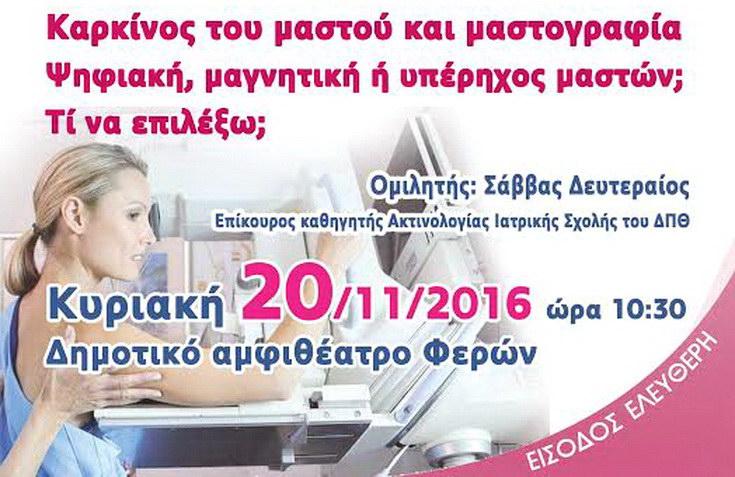 """Ενημερωτική εκδήλωση στις Φέρες με θέμα """"Καρκίνος του μαστού και μαστογραφία"""""""