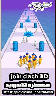 تنزيل لعبة Join Clash 3D مهكرة من ميديا فاير للأندرويد