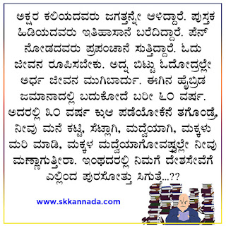 Questions Must Ask in Kannada